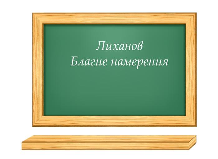 Лиханов Голгофа Краткое Содержание